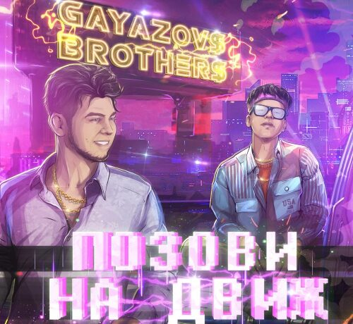 GAYAZOV$ BROTHER$ Позови на движ